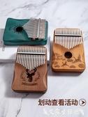 拇指琴前穀拇指琴卡林巴琴17音卡靈巴琴初學者五指琴kalimba樂器手指琴 春季新品