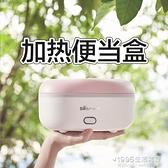 小熊加熱飯盒可插電上班族電熱飯盒保溫蒸飯帶湯熱飯菜神器便當盒 1995生活雜貨