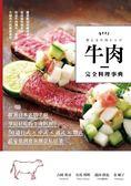 (二手書)牛肉完全料理事典:跟著日本名店主廚學最好吃的牛肉料理!90道日式×中式..