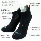 《DKGP390》COOLPLUS 吸濕 排汗 SENSITIVE 抗菌 氣墊 運動襪 踝襪 跑步襪 黑色 21-28CM 單雙