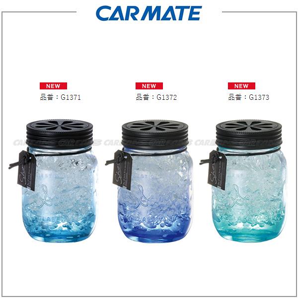 【愛車族購物網】日本CARMATE SHORE消臭芳香劑-3種味道選擇