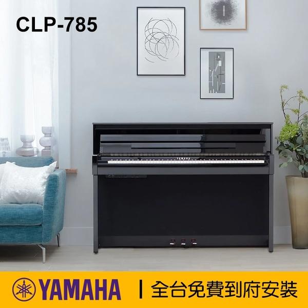 小叮噹的店 - YAMAHA CLP785 88鍵 木質琴鍵 旗艦級 霧面黑 電鋼琴 數位鋼琴