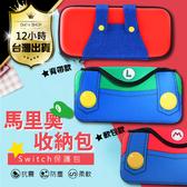 【switch收納包!主機收納包】switch馬力歐收納包 瑪莉歐收納包 軟殼包 硬殼包 防壓 路易吉