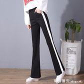 長褲 側邊白條微喇叭褲女春夏韓版高腰運動褲修身顯瘦彈力休閒直筒長褲 瑪麗蓮安
