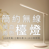 日式簡約檯燈 支援USB充電 黑白兩色【DL001】無極調光 書桌 桌燈