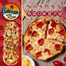 加州迷你披薩.熱銷口味8片組(6吋)﹍愛食網