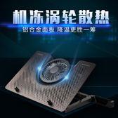 筆記本散熱器15.6寸17外星人電腦降溫底座墊聯想排風扇支架板靜音 智聯igo