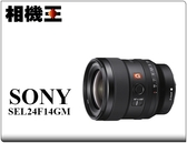 ★相機王★Sony FE 24mm F1.4 GM〔SEL24F14GM〕公司貨