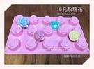 心動小羊^^15孔花卉玫瑰15連模矽膠皂...