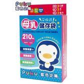 【奇買親子購物網】藍色企鵝 PUKU Petit 母乳儲存袋210ml