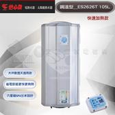 『怡心牌熱水器』ES 2626T  加熱直掛式電熱水器105 公升220V 調溫型節能款大坪數公寓透天用