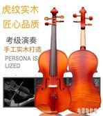 虎紋實木小提琴 考級小提琴初學者專業級手工兒童成人小提琴 zh3426【宅男時代城】