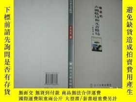 二手書博民逛書店傣語的聲調格局和罕見音格局Y11022 蔡榮男 四川大學出版社 出版2007