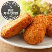 【下殺5折】純正海料花枝排(198g/6片/包)(食肉鮮生)