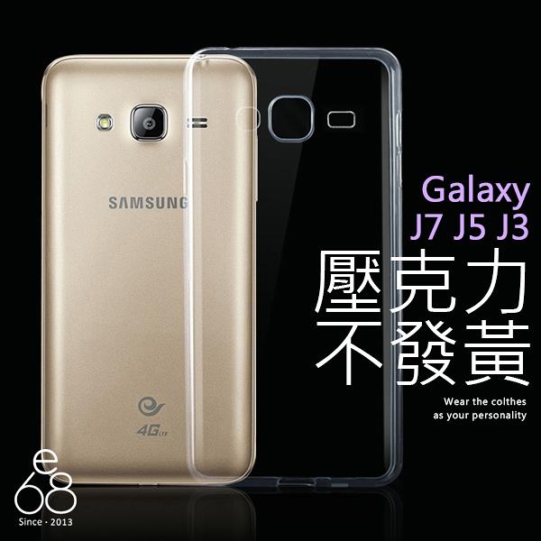 E68精品館 壓克力 邊框 透明殼 三星 Galaxy J7 J5 J3 2016版 手機殼 軟殼 防摔殼 保護套 背蓋 保護殼