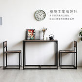 餐桌/餐椅 Attic 雙人餐桌椅組(一桌二椅)【DD HOUSE】