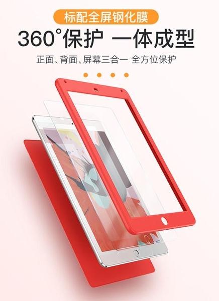 保護套iPad保護套新款10.2寸air3蘋果air2平板電腦mini4 特惠上市