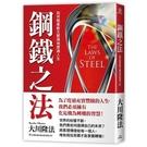 鋼鐵之法(如何既柔軟又堅強地度過人生)