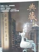 【書寶二手書T7/雜誌期刊_DX1】典藏古美術_157期_故宮八十年特展連連