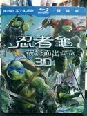 影音專賣店-Q29-004-正版BD【忍者龜:破影而出/3D+2D】-附外紙盒