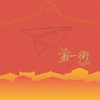 臺南市民族管絃樂團 第一街首部曲 2CD Taiwan First Street Episod Ⅰ 免運 (購潮8)
