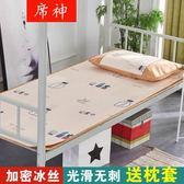 學生涼席單人床宿舍卡通上下鋪0.9m可摺疊1m夏季1.2米冰絲席子