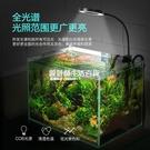 寵物照明 魚缸燈USB水草燈圓型異型燈架全光譜變色led水族箱照明防水小夾燈 NMS設計師