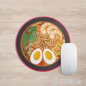 滑鼠墊防水卡通圓形鎖邊可愛創意加厚拉面美食日系辦公游戲 時尚潮流