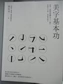 【書寶二手書T3/嗜好_WGA】美字基本功_侯信永