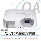 【高士資訊】CASIO 卡西歐 XJ-V10X XGA LED光源 商務 投影機 3300流明
