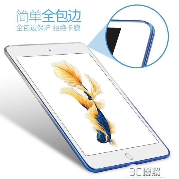 新款iPad9.7寸保護套超薄透明2017蘋果a1822平板air3硅膠軟殼 3c優購