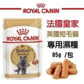 法國皇家《英國短毛貓專用濕糧BS34W》85g/包 貓糧/貓餐包