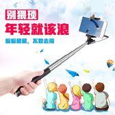 自拍棒 手機自拍桿迷你便攜拍照蘋果oppo通用線控多色學生自牌桿vivo神器