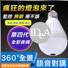 IDEA LED燈泡監視器 攝影機 36...