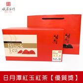 2019 日月潭紅茶評鑑 台茶18號紅玉 優質獎 峨眉茶行
