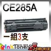HP 85A 相容碳粉匣一組三支 CE285A/CE285/285A/285(黑色) P1102W / M1132 / M1212nf