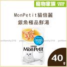 寵物家族-MonPetit貓倍麗銀魚極品鮮湯40g