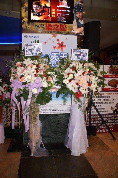 (YA-138)北縣永和市情意花坊網路花店祝賀花籃演唱會.開幕、展覽、發表會(900元/個)