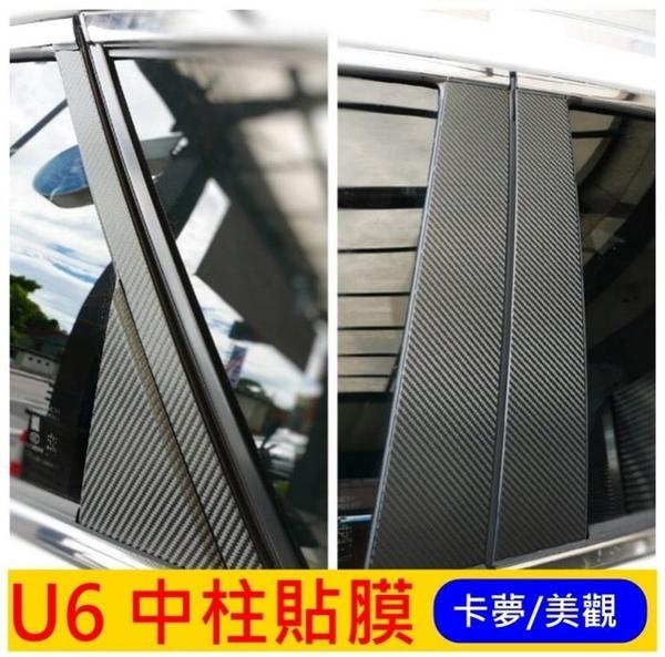 LUXGEN納智捷U6【中柱貼膜】BC柱卡夢貼紙 3M立體紋路 5D碳纖維保護貼 不殘膠