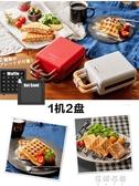 斯多功能早餐機輕食機鬆餅機華夫餅機家用迷你小型稠魚燒機YYP