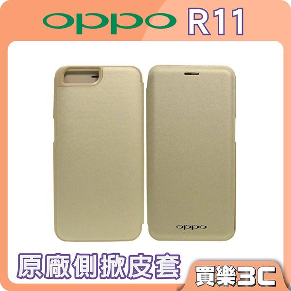 OPPO R11 原廠 側掀皮套 - 金色