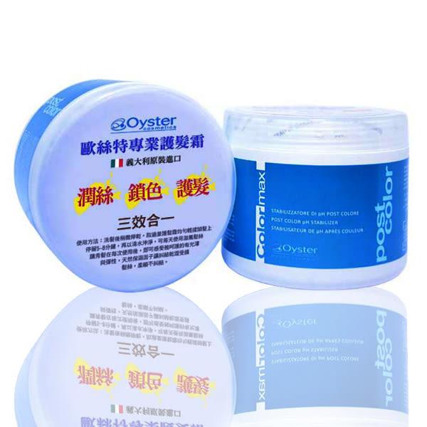 歐絲特專業護髮霜(500ml)