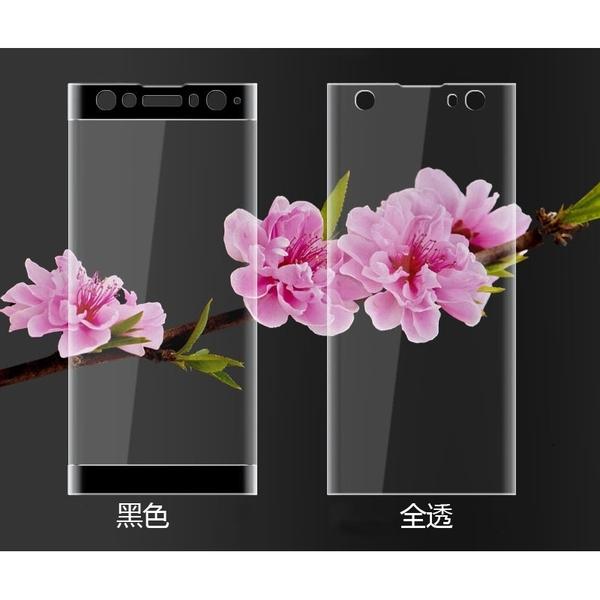 索尼 SONY Xperia XA2 Ultra滿版玻璃貼 鋼化膜 全屏玻璃保護 螢幕貼 3D曲面保護貼高透