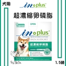 IN-PLUS[犬用營養品,超濃縮卵磷脂,1.5磅]