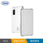 Sidande 斯丹德 攝影/露營LED燈(STD-X112)