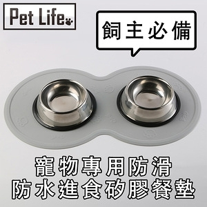 Pet Life 貓狗寵物專用防滑防水進食矽膠餐墊 灰