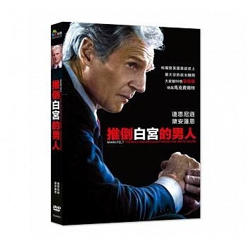 推倒白宮的男人 DVD Mark Felt The Man Who Brought Down the White House 免運 (購潮8)