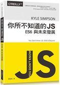 你所不知道的 JS|ES6 與未來發展