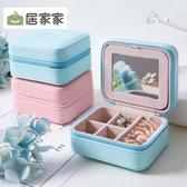 居家家 便攜式首飾盒飾品收納盒 旅行耳環戒指盒項鍊盒耳釘耳飾盒