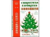 小叮噹的店- WP48《巴斯田》你喜愛的聖誕名曲(初級本)